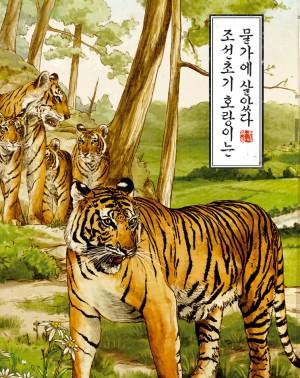영화 '대호'가 개봉을 앞둔 가운데 한국 호랑이에 대한 관심이 높아지고 있다. 과연 한국에서 호랑이는 어떻게 살고, 어떻게 사라졌을까.  - (주)동아사이언스 제공